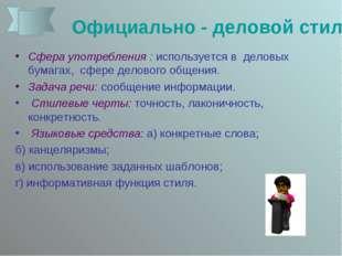 Официально - деловой стиль Сфера употребления : используется в  деловых бума