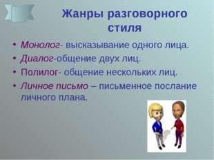 Жанры разговорного стиля Монолог- высказывание одного лица. Диалог-общение