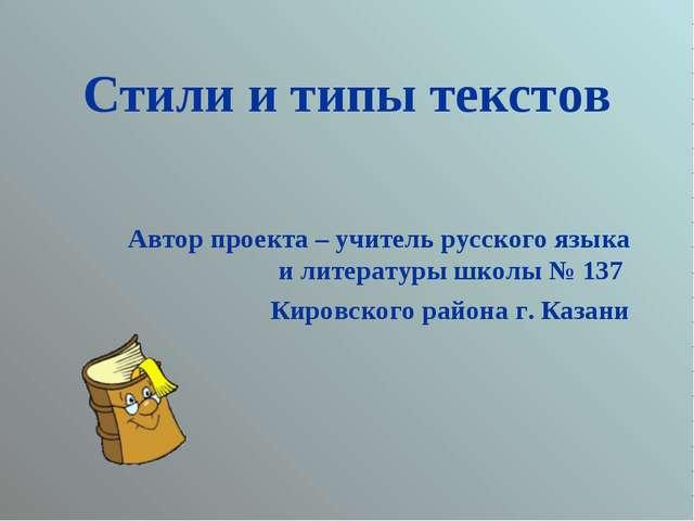 Стили и типы текстов Автор проекта – учитель русского языка и литературы шко...