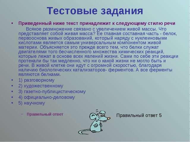 Тестовые задания Приведенный ниже текст принадлежит к следующему стилю речи...