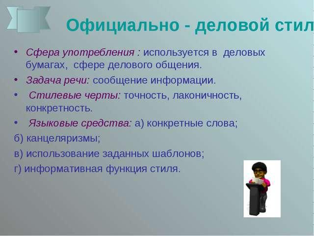 Официально - деловой стиль Сфера употребления : используется в  деловых бума...