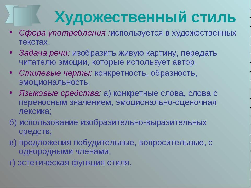 Художественный стиль Сфера употребления :используется в художественных текст...