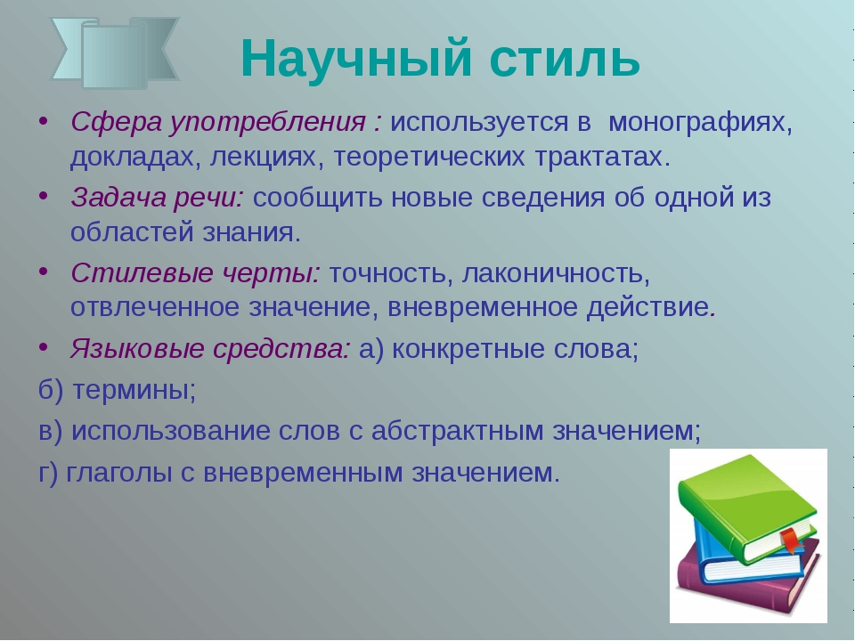 Научный стиль Сфера употребления : используется в  монографиях, докладах, ле...