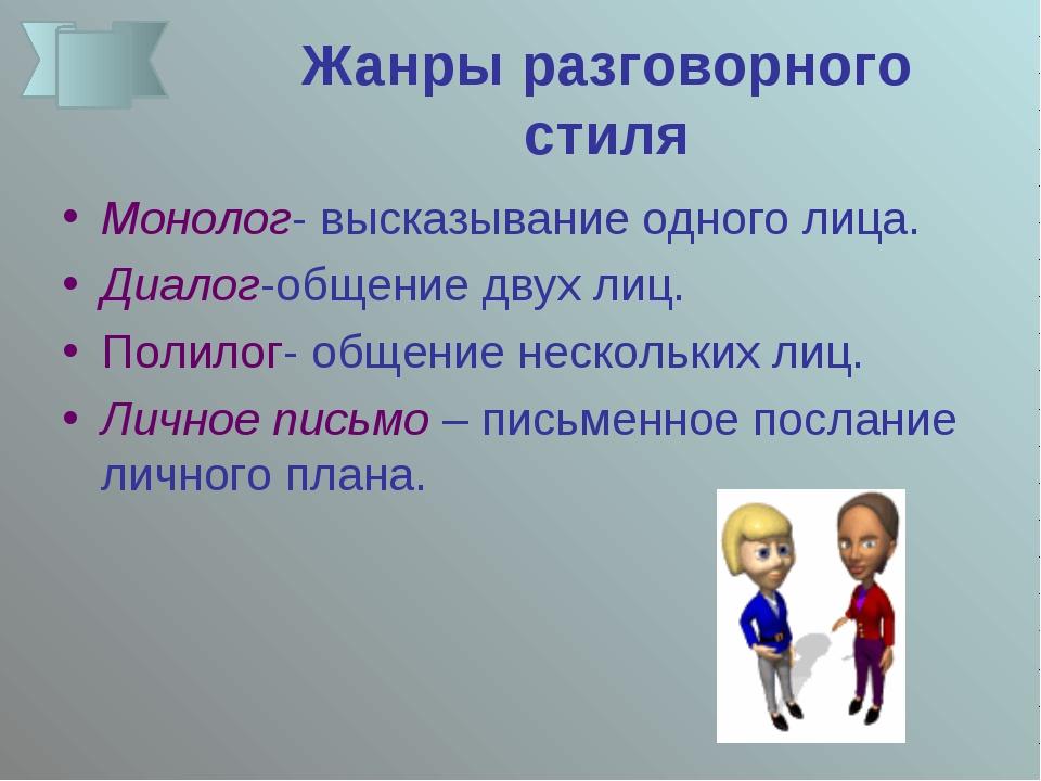 Жанры разговорного стиля Монолог- высказывание одного лица. Диалог-общение...