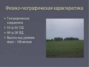 Физико-географическая характеристика Географические координаты 53 гр 54/ СШ 6