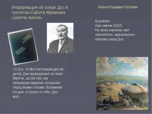 Информация об озере Дос в трилогии Сабита Муканова «Школа жизни» «О Дос, ты б