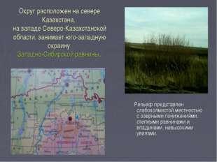 Округ расположен на севере Казахстана, на западе Северо-Казахстанской област