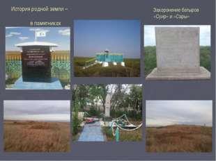 История родной земли – в памятниках Захоронение батыров «Суир» и «Сары»