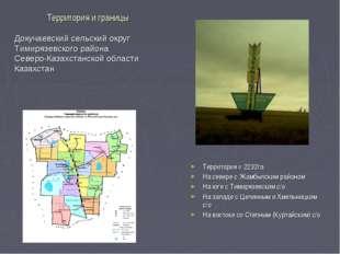 Территория и границы Территория = 2232га На севере с Жамбылским районом На юг