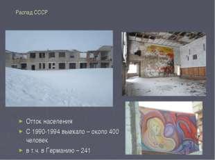 Распад СССР Отток населения С 1990-1994 выехало – около 400 человек в т.ч. в