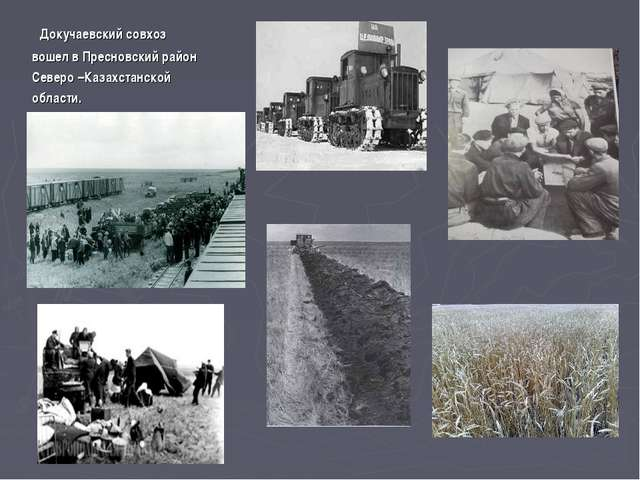 Докучаевский совхоз вошел в Пресновский район Северо –Казахстанской области.