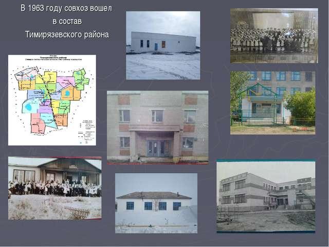 В 1963 году совхоз вошел в состав Тимирязевского района