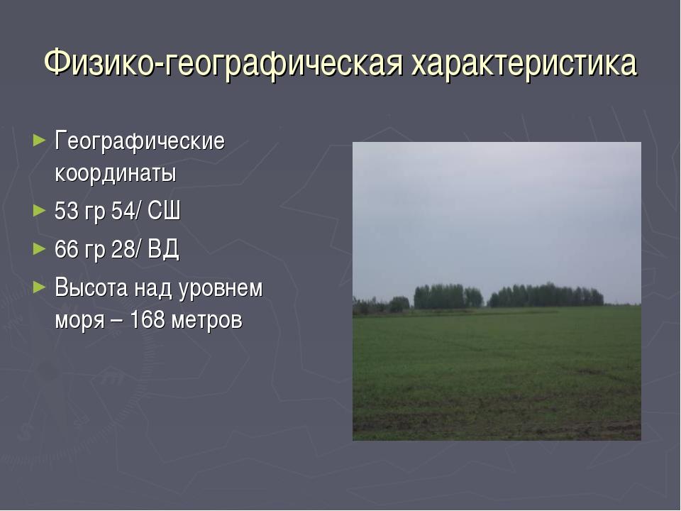 Физико-географическая характеристика Географические координаты 53 гр 54/ СШ 6...