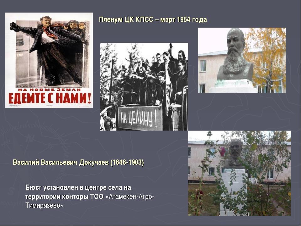 Пленум ЦК КПСС – март 1954 года Василий Васильевич Докучаев (1848-1903) Бюст...