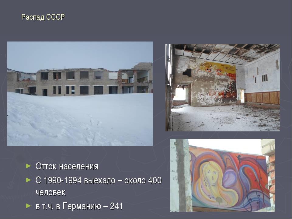 Распад СССР Отток населения С 1990-1994 выехало – около 400 человек в т.ч. в...