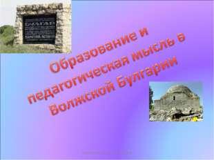 Миргалиева Азалия Азатовна Миргалиева Азалия Азатовна