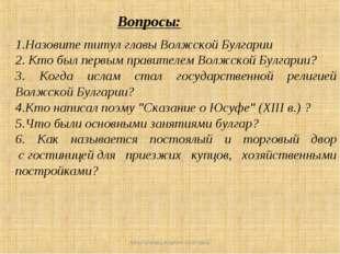 1.Назовите титул главы Волжской Булгарии 2. Кто был первым правителем Волжско