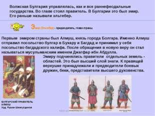 Волжская Булгария управлялась, как и все раннефеодальные государства. Во глав