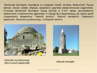 Волжская Булгария торговала со Средней Азией, Китаем, Византией, Русью мехом