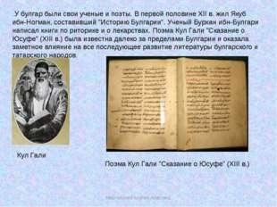 У булгар были свои ученые и поэты. В первой половине ХII в. жил Якуб ибн-Ног