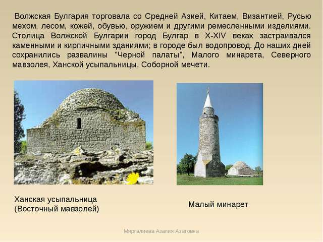 Волжская Булгария торговала со Средней Азией, Китаем, Византией, Русью мехом...