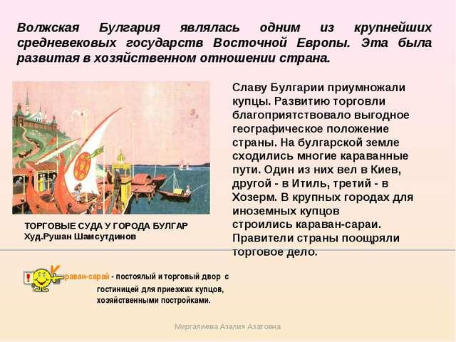 Волжская Булгария являлась одним из крупнейших средневековых государств Восто...