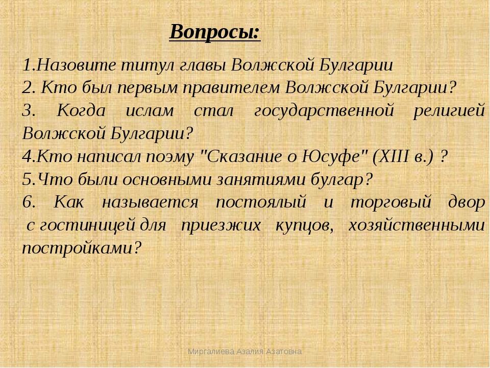 1.Назовите титул главы Волжской Булгарии 2. Кто был первым правителем Волжско...