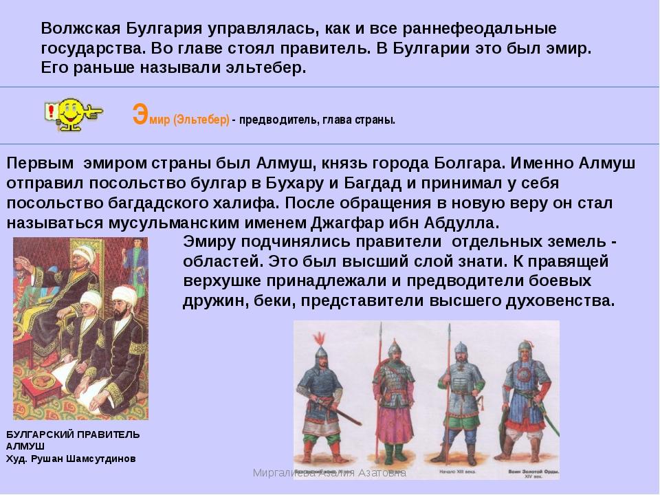 Волжская Булгария управлялась, как и все раннефеодальные государства. Во глав...