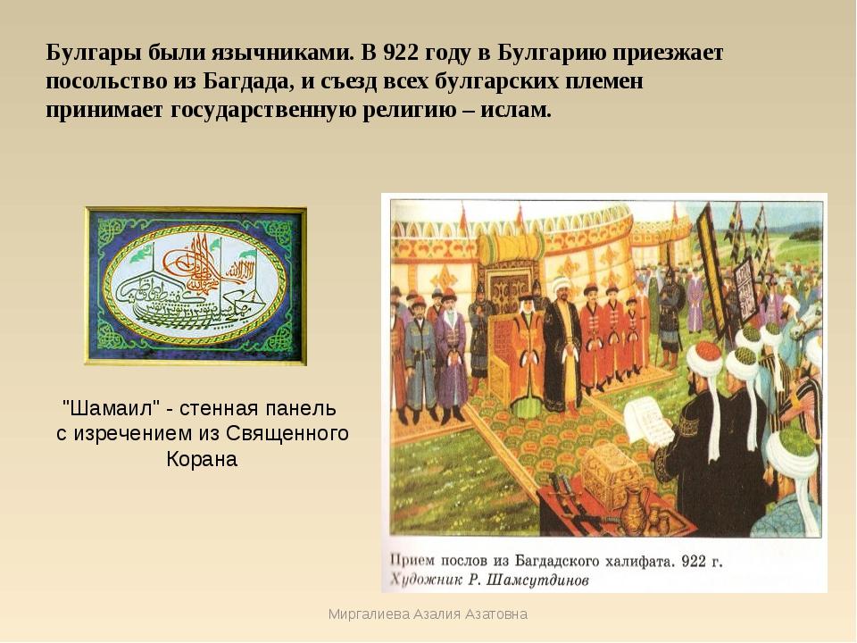 Булгары были язычниками. В 922 году в Булгарию приезжает посольство из Багдад...