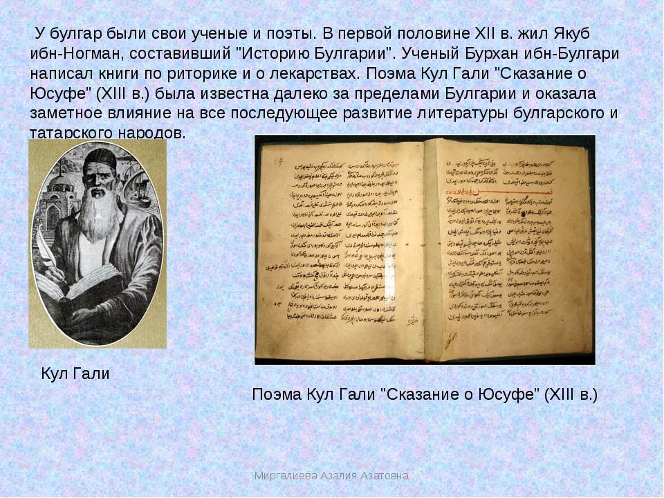 У булгар были свои ученые и поэты. В первой половине ХII в. жил Якуб ибн-Ног...