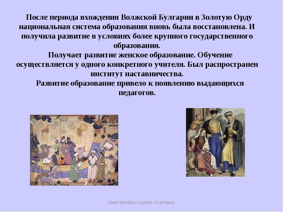 После периода вхождения Волжской Булгарии в Золотую Орду национальная систем...