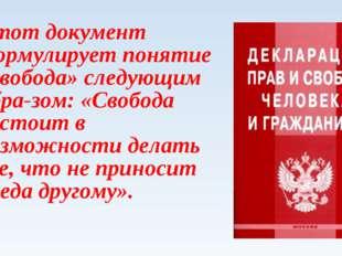 Этот документ формулирует понятие «свобода» следующим образом: «Свобода сост