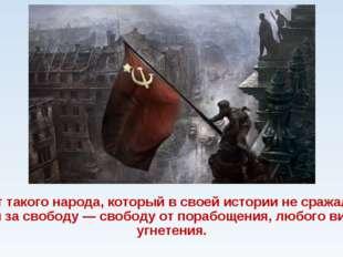 Нет такого народа, который в своей истории не сражался бы за свободу — свобод
