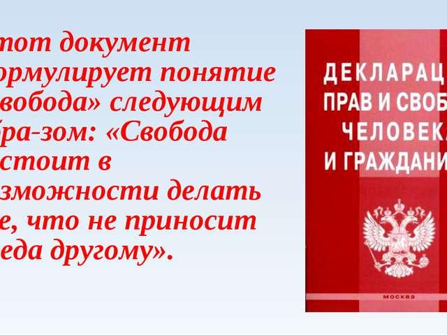 Этот документ формулирует понятие «свобода» следующим образом: «Свобода сост...