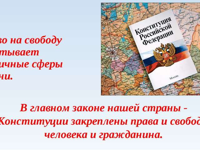 Право на свободу охватывает различные сферы жизни. В главном законе нашей стр...