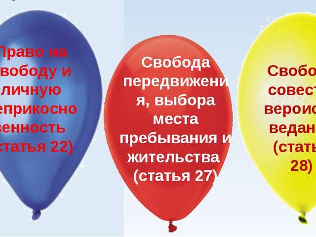 Право на свободу и личную неприкосновенность (статья 22) Свобода передвижения...
