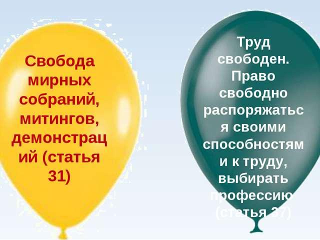 Свобода мирных собраний, митингов, демонстраций (статья 31) Труд свободен. Пр...