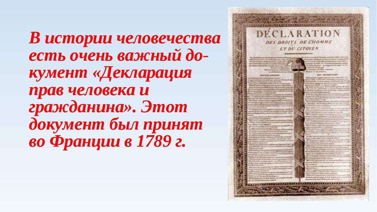 В истории человечества есть очень важный документ «Декларация прав человека...