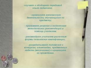 · изучает и обобщает передовой опыт педагогов; · организует внеклассную деяте