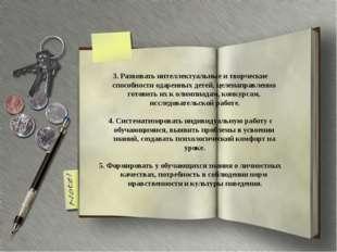 3. Развивать интеллектуальные и творческие способности одаренных детей, целен