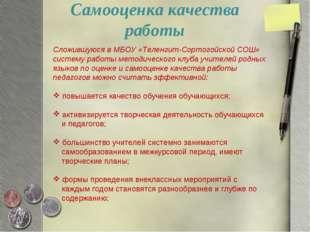 Самооценка качества работы Сложившуюся в МБОУ «Теленгит-Сортогойской СОШ» сис