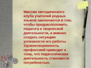 Миссия методического клуба учителей родных языков заключается в том, чтобы пр