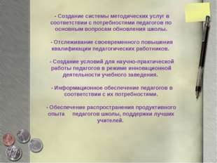 - Создание системы методических услуг в соответствии с потребностями педагог
