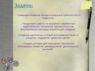 Задачи: - Совершенствование профессиональной компетентности педагогов. - Прод