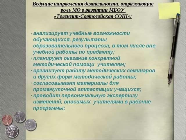 Ведущие направления деятельности, отражающие роль МО в развитии МБОУ «Теленги...
