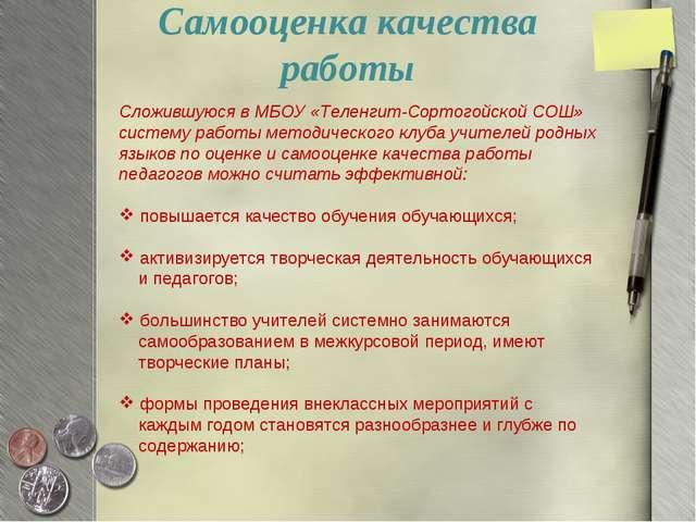Самооценка качества работы Сложившуюся в МБОУ «Теленгит-Сортогойской СОШ» сис...