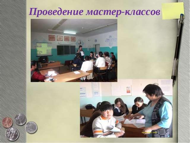 Проведение мастер-классов
