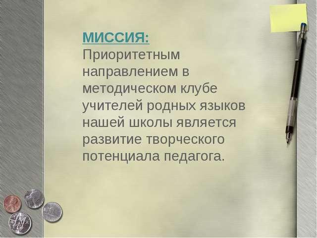 МИССИЯ: Приоритетным направлением в методическом клубе учителей родных языков...