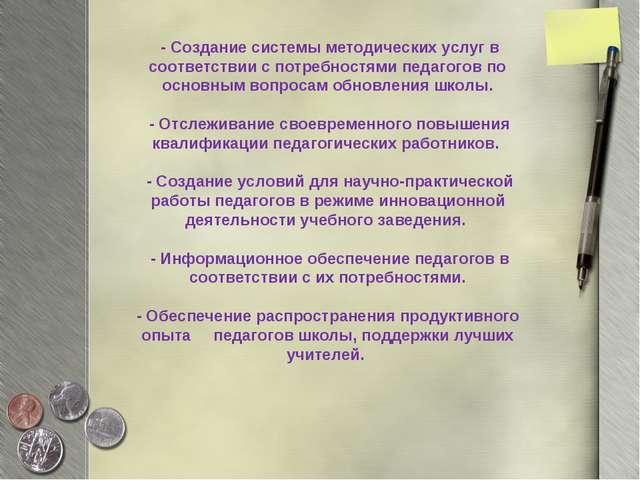 - Создание системы методических услуг в соответствии с потребностями педагог...