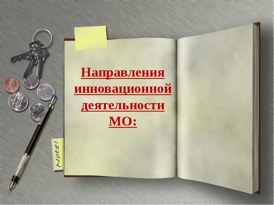Направления инновационной деятельности МО:
